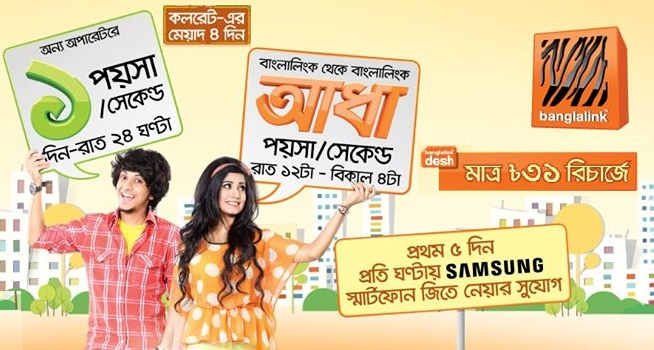 banglalink +31tk+recharge+offer+with+chance+to+win smartphone!