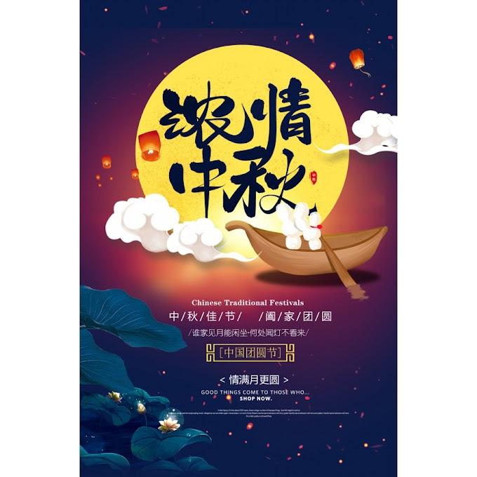 Mid-Autumn Festival advertising poster design