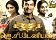J.C. Daniel 2013 Tamil Movie Watch Online