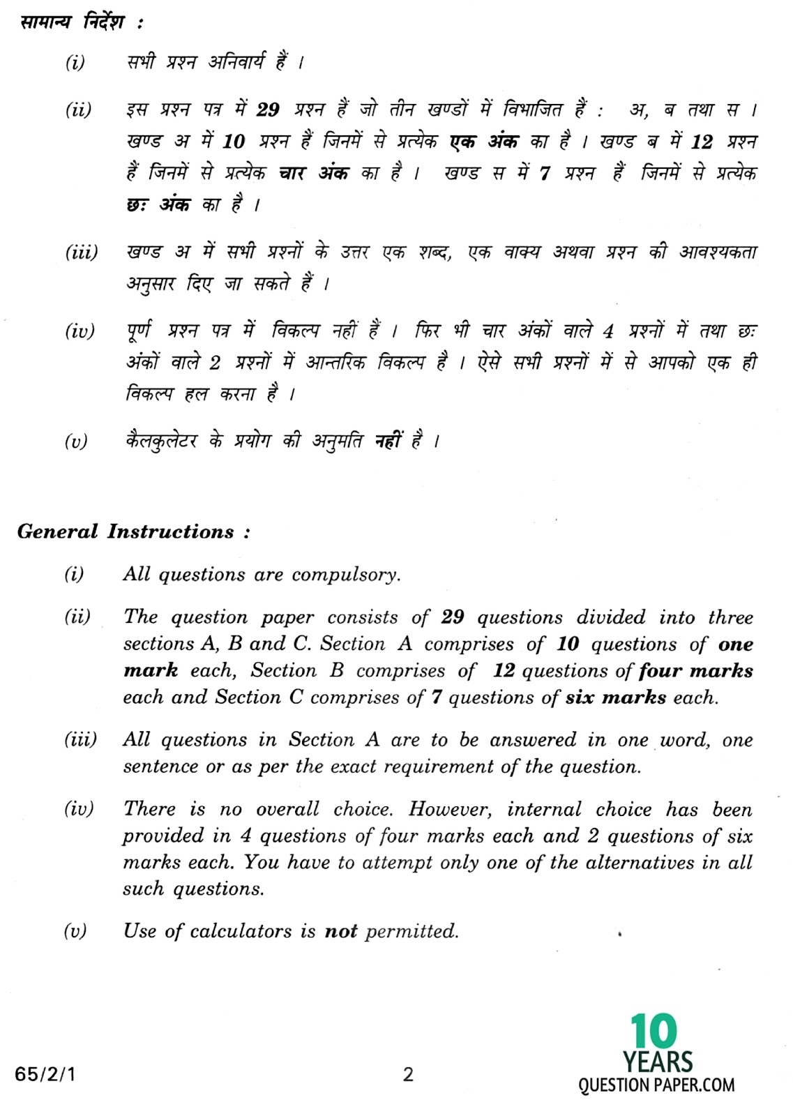 cbse class 12th 2013 Mathematics question paper