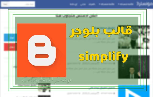 قالب بلوجر simplify متناسق و ذو الوان رائعة وبسيط