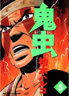 鬼虫 第01-05巻 [Onimushi vol 01-05]