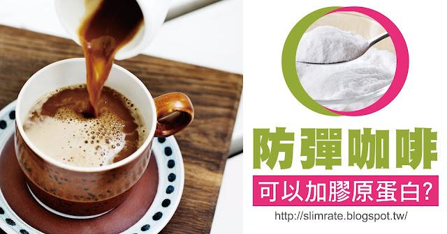 生酮飲食入門選擇就是防彈咖啡,早餐一杯奶油咖啡,吃下含有高品質脂肪的食物和足夠的熱量,保持身體的能量。 早是不吃蛋白質沒有碳水化合物,控制在8小時以上空腹,依靠脂肪帶來能量,但是為甚麼要在防彈咖啡中加入膠原蛋白呢?