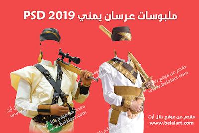 ملبوسات اعراس يمني PSD 2019 قابل للتعديلبواسطة موقع بلال ارت