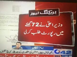 govt of punjab response about mdcat paper leak