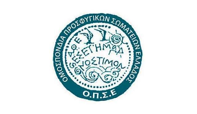 Η ΟΠΣΕ πενθεί για τα εκατοντάδες χιλιάδες θύματα της Γενοκτονίας των αδελφών μας Ελλήνων Ποντίων