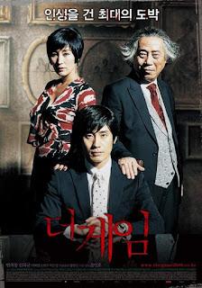 The Devil's Game (2007) เกมท้าเย้ยมัจจุราช
