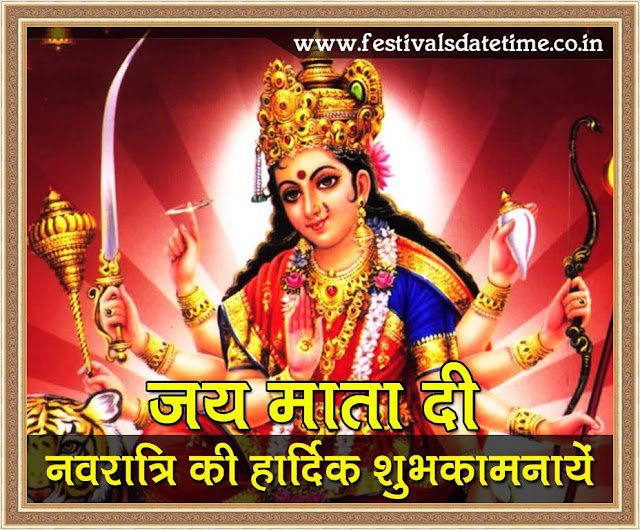 Happy Navaratri Hindi Wishing Wallpaper No.10