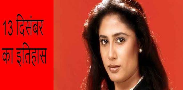 आज ही भारत की प्रसिद्ध फिल्म अभिनेत्री स्मिता पाटिल का निधन हुआ