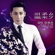 Chen Ya Sen (陈雅森) - Wen Rou Xiang (温柔乡)