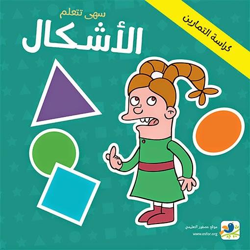 سلسلة سهى تتعلم 1 الأشكال كراسة التمارين www.osfor.org