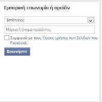 Κατασκευη σελιδας facebook 2