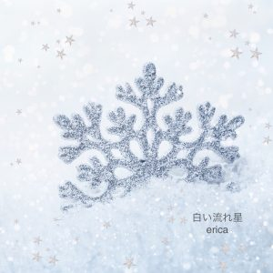 erica - 白い流れ星 歌詞