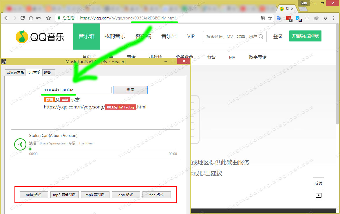Netease Cloud/QQ Music Download MusicTools v1.4.5