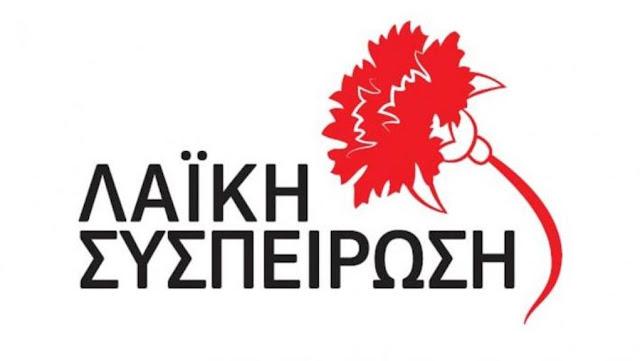 Υποψήφιοι με την Λαϊκή Συσπείρωση ξεκινούν περιοδείες στην Αργολίδα