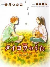 Taiyou no Uta – Khúc nhạc mặt trời
