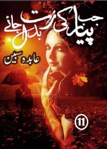 Jab Pyar Ki Rut Badal Jaye Episode 11 By Abida Sabeen