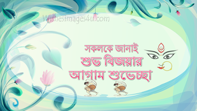 Bijoya Dashami Advance Wishes Pictures In Bengali 2017