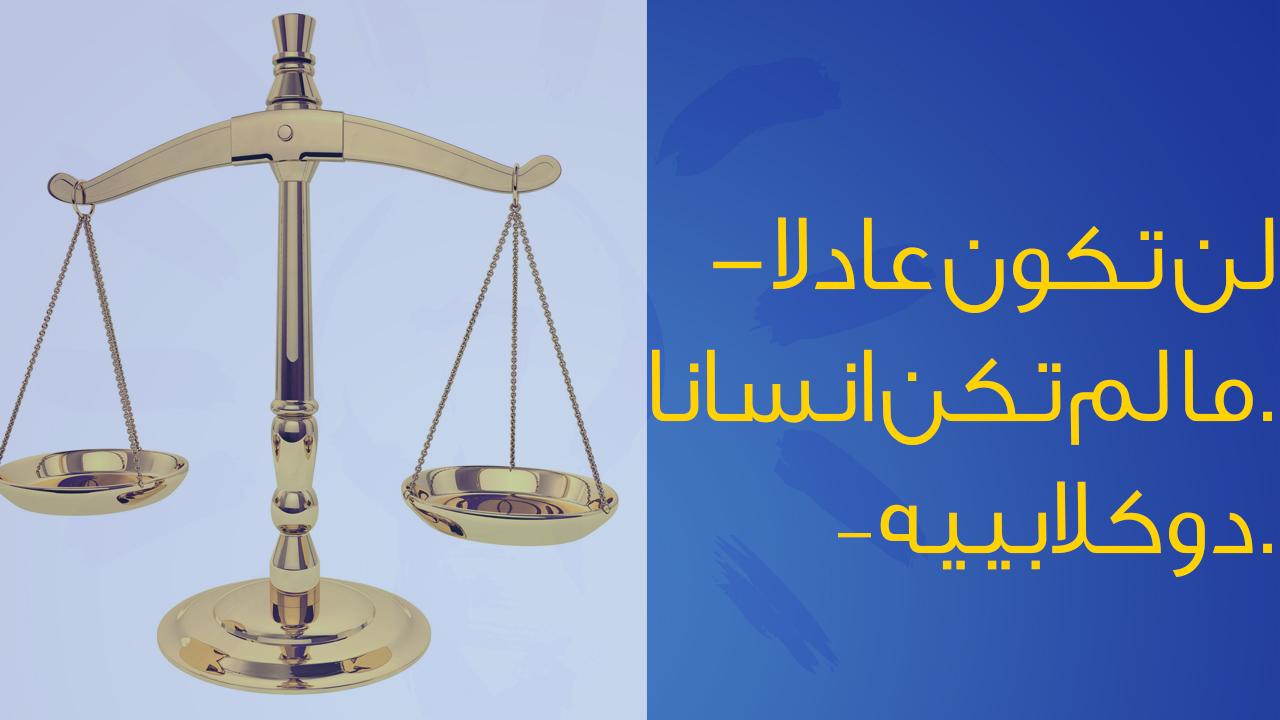 حكم وعبر عن العدل