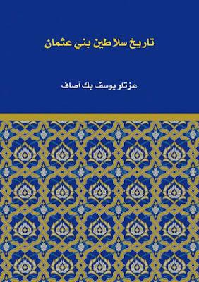 تحميل كتاب إعادة إستكشاف العثمانيين pdf عزتلو يوسف بك آصاف