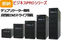 CD・DVD用のデュプリケーター