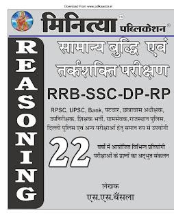 Reasoning Notes in Hindi PDF by Minitya Publication