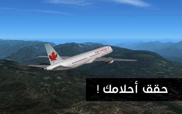 """فرصة جديدة  للهجرة الى أرض الأحلام"""" كندا"""""""
