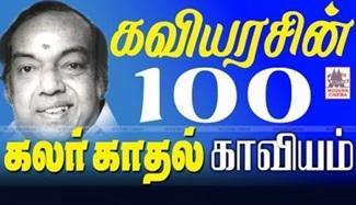 Kannadasan 100 Love Songs | ரசிகர்களுக்கு கண்ணதாசனின் திகட்டாத தேன் அமுதான கலர் காதல் பாடல்கள்