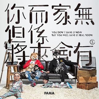 [EP] 你而家冇,但系將來會有(下) - 農夫 Fama