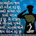 Gujarati Message On International Mother Language Day