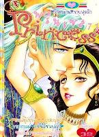 ขายการ์ตูนออนไลน์ Princess เล่ม 71
