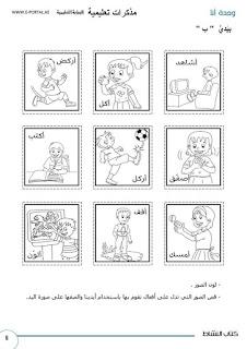 8 - هدية الى الاولياء :كتاب النشاط قص و لصق