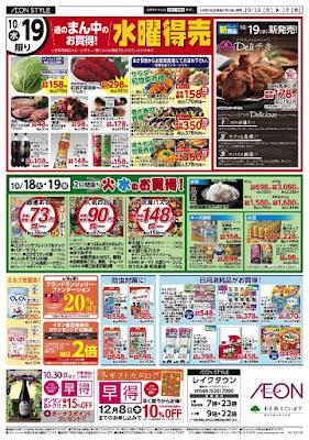 10/18〜10/19 WEB火曜市&水曜得売