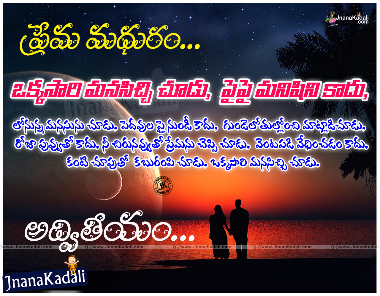Heart Touching love quotes in telugu with hd wallpapers ...