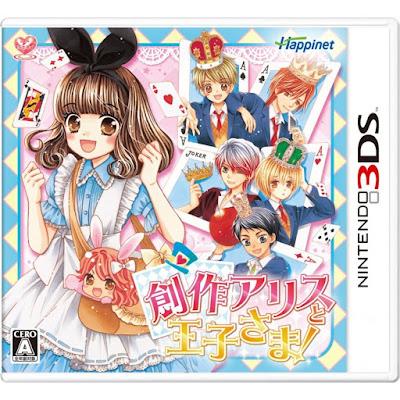 [3DS][創作アリスと王子さま!] ROM (JPN) 3DS Download
