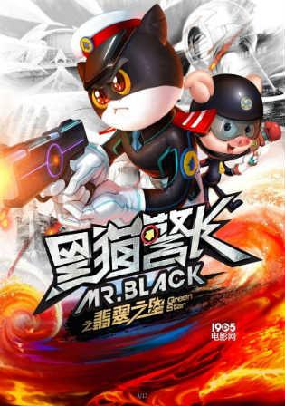 Mr Black Green Star 2015 WEBRip 250MB Hindi Dual Audio 480p Watch Online Full Movie Download bolly4u
