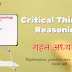 Reasoning | Critical Thinking (Statements) Explanation with Examples (hindi)