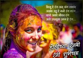 holi quotes in hindi 2017
