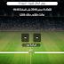 البث المباشر لمباراة بازل ضد أرسنال اليوم | دوري الأبطال