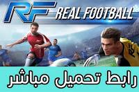 تنزيل لعبة كرة القدم للاندرويد 2019 العاب خفيفة Real Football