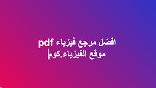 تحميل مرجع الفيزياء pdf مجانا برابط مباشر