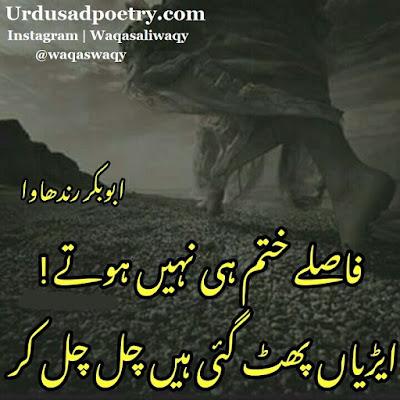 Faslay Khatam Hi