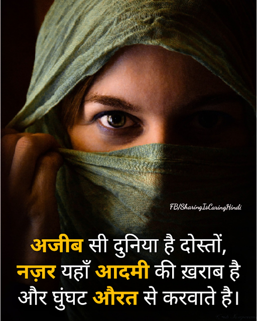 Anonymous Hindi Quotes on Woman, औरत, घुंघट, Ghunghat, Women Power,
