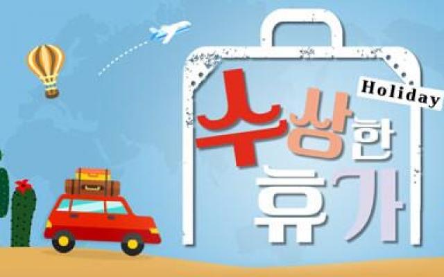 韓綜區 奇怪的休假線上看