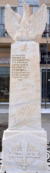 «Πάρτε τους τα δαφνόστεφανα που καταθέτουν οι εκπρόσωποι του Δήμου  στο μνημείο των Ηρώων μας»…