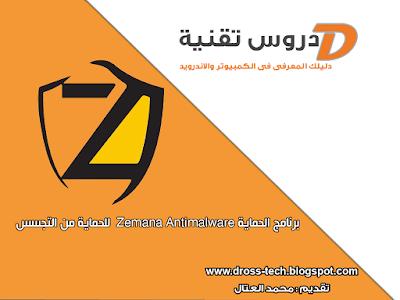 برنامج الحماية Zemana Anti malware  للحماية من الملفات الضارة والتجسس