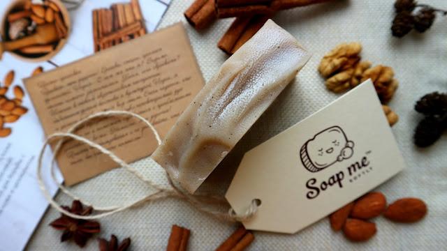 """Soap Me Softly """"Пряно - ореховое"""" мыло со скрабирующим эффектом Сияние кожи"""