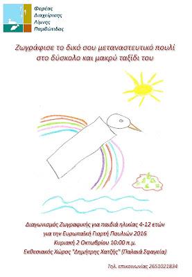 Διαγωνισμός Ζωγραφικής για Παιδιά στο πλαίσιο της Ευρωπαϊκής Γιορτής Πουλιών 2016.