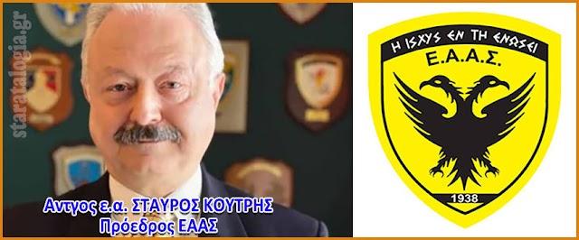 Επίσκεψη Προέδρου ΕΑΑΣ Αντγου ε.α. Κουτρή Σταύρου στην Θεσσαλονίκη