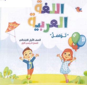 """تحميل كتاب اللغة العربية أولى ابتدائي ترم أول 2019 المنهج الجديد """" تواصل """" كاملا بجودة عالية"""